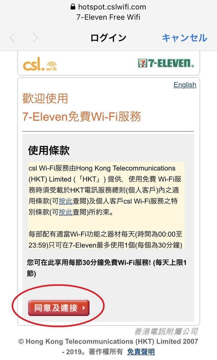 香港の無料WiFiスポット一覧!香港旅行は無料WiFiで乗り切れるか?