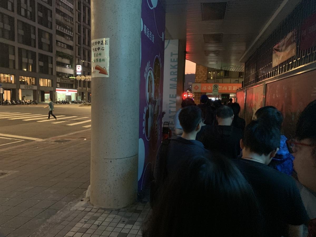【台湾旅行】行列必須の阜杭は本当に行くべきか!?