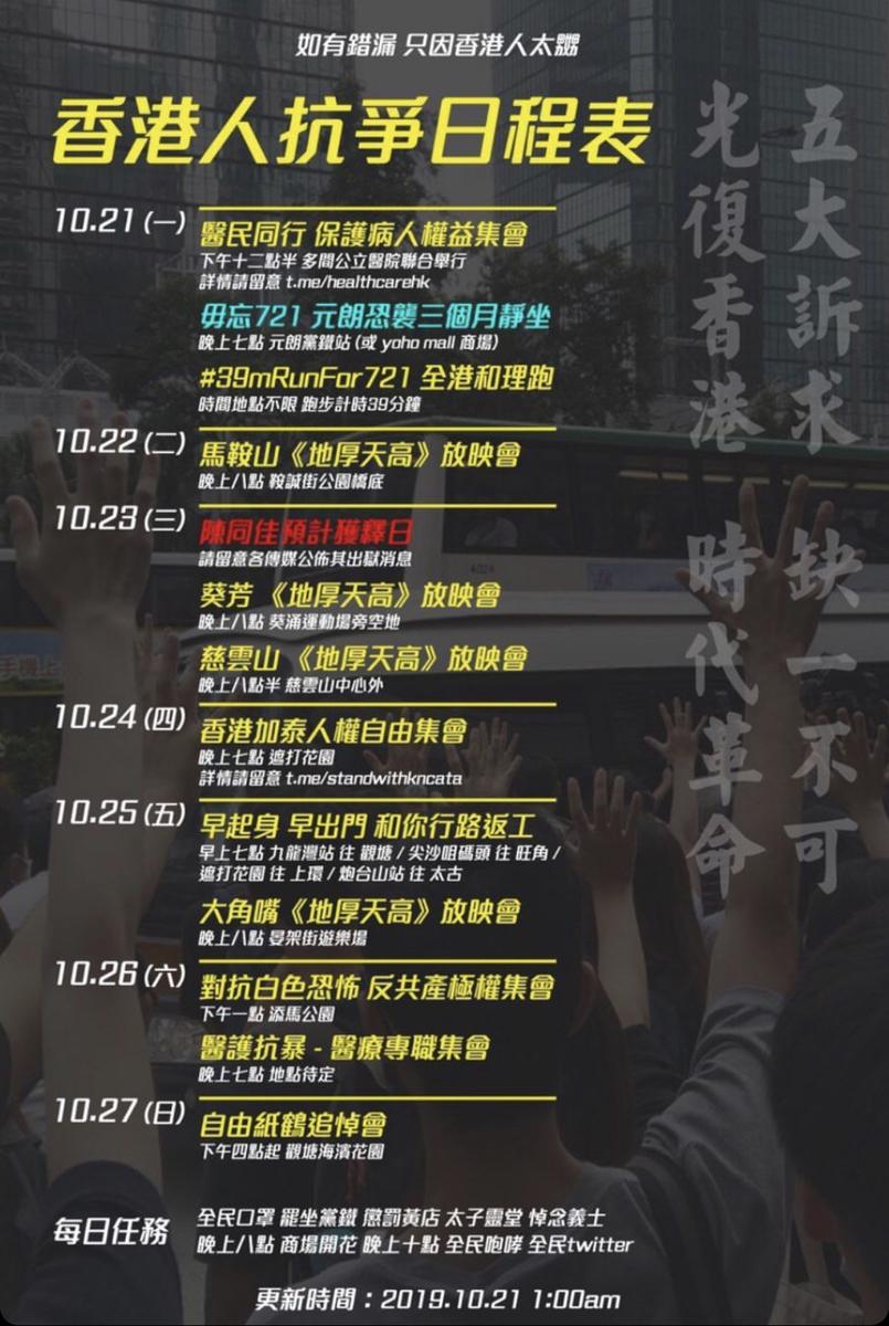 今後の香港デモの日程表