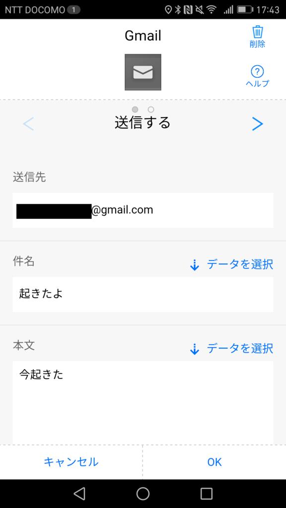 f:id:ayanokouji777:20170205175444p:plain
