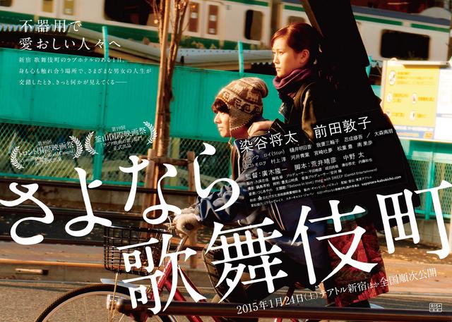 「さよなら歌舞伎町」の画像検索結果