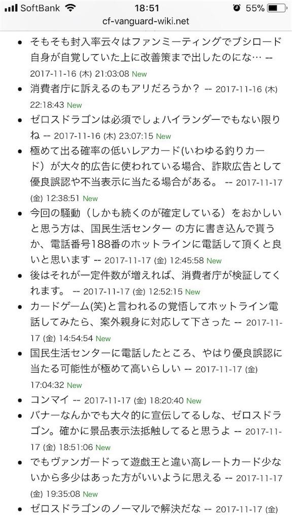 f:id:ayasato_19:20171121095441j:image