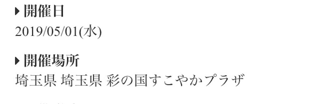 f:id:ayasato_19:20190415232432j:image