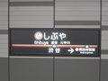 東京メトロ副都心線 渋谷駅