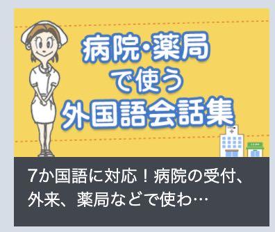 病院薬局で使う外国語会話集