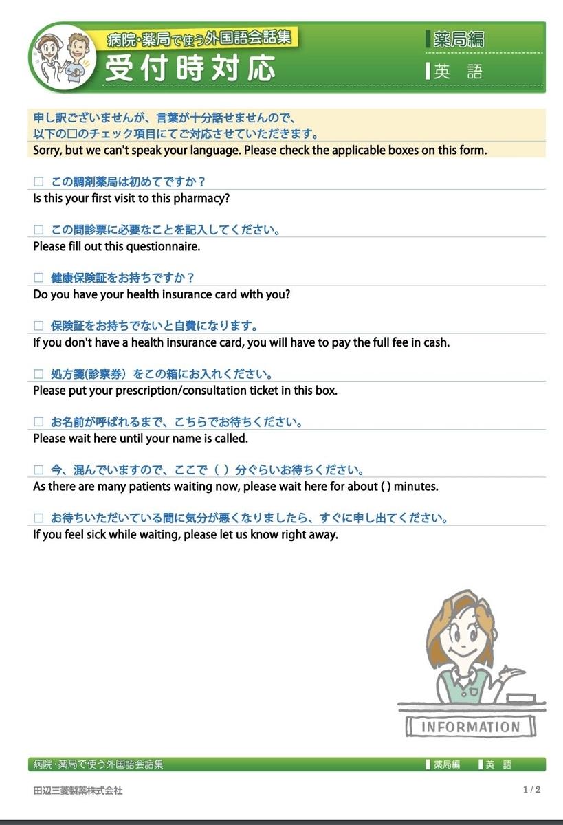 病院編 PDF