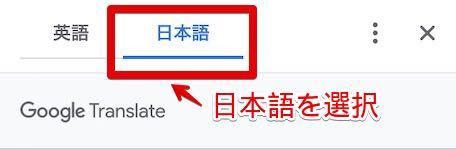 google chromeの右上で日本語を選択する