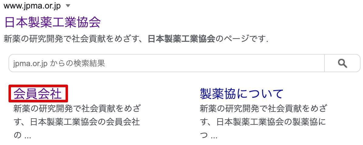 日本製薬工業協会 会員会社一覧