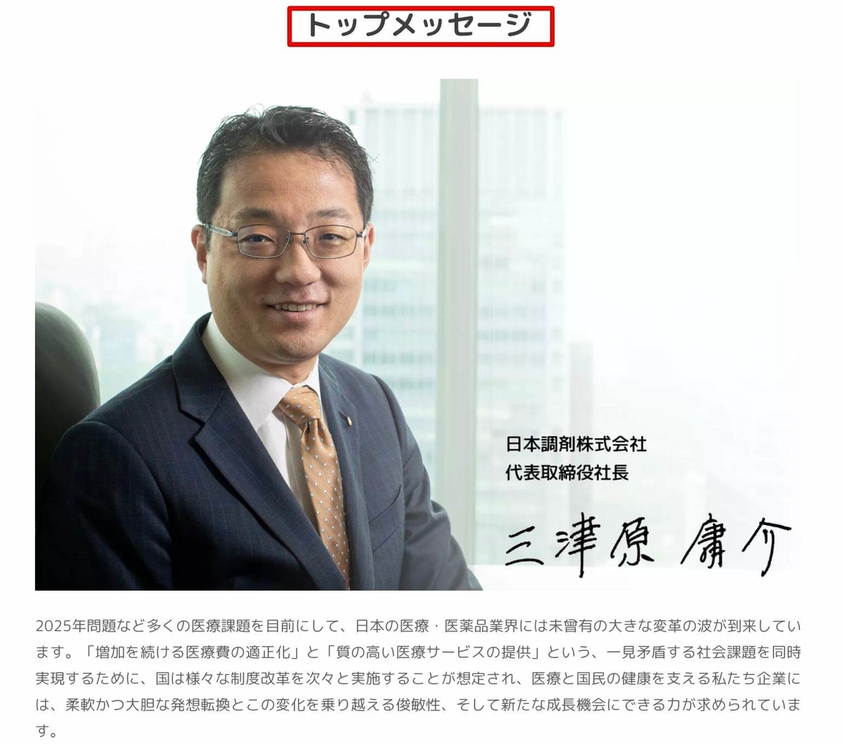 日本調剤トップメッセージ