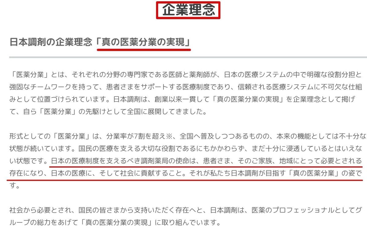 日本調剤企業理念