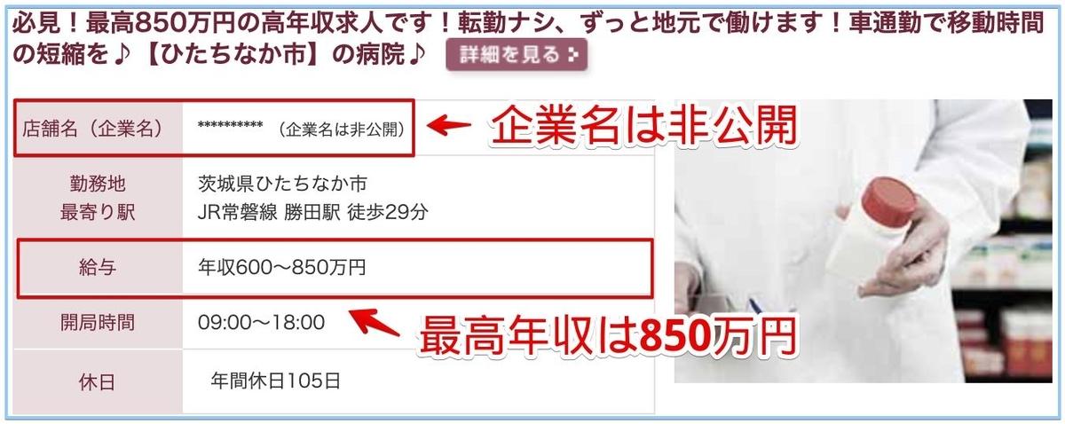 薬剤師の茨城県の高額給与求人