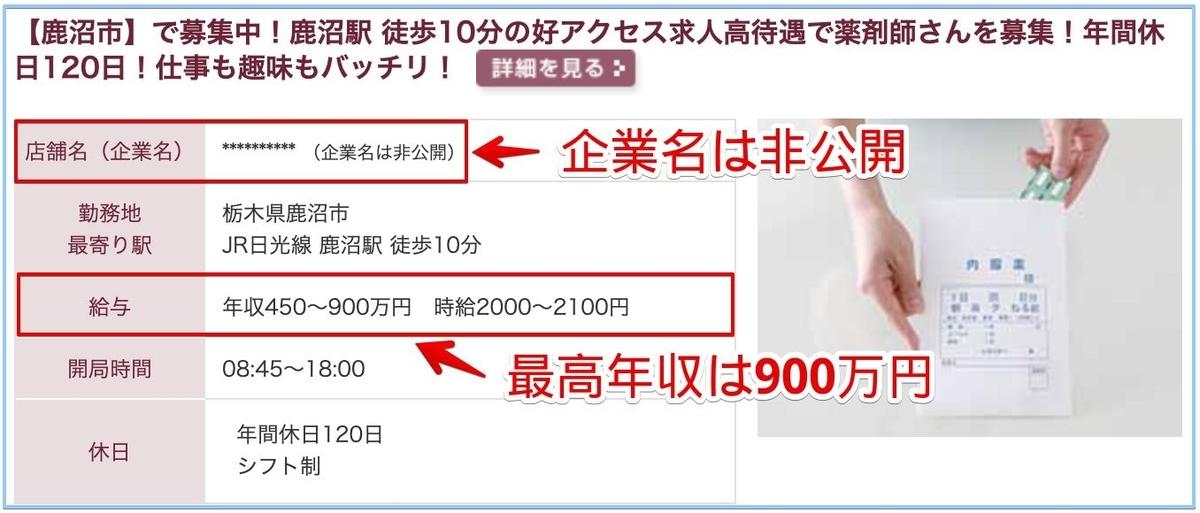 薬剤師の栃木県の高額給与求人