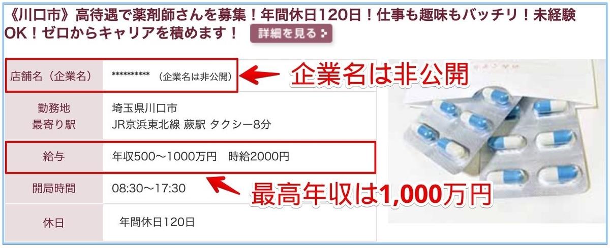 薬剤師の埼玉県の高額給与求人