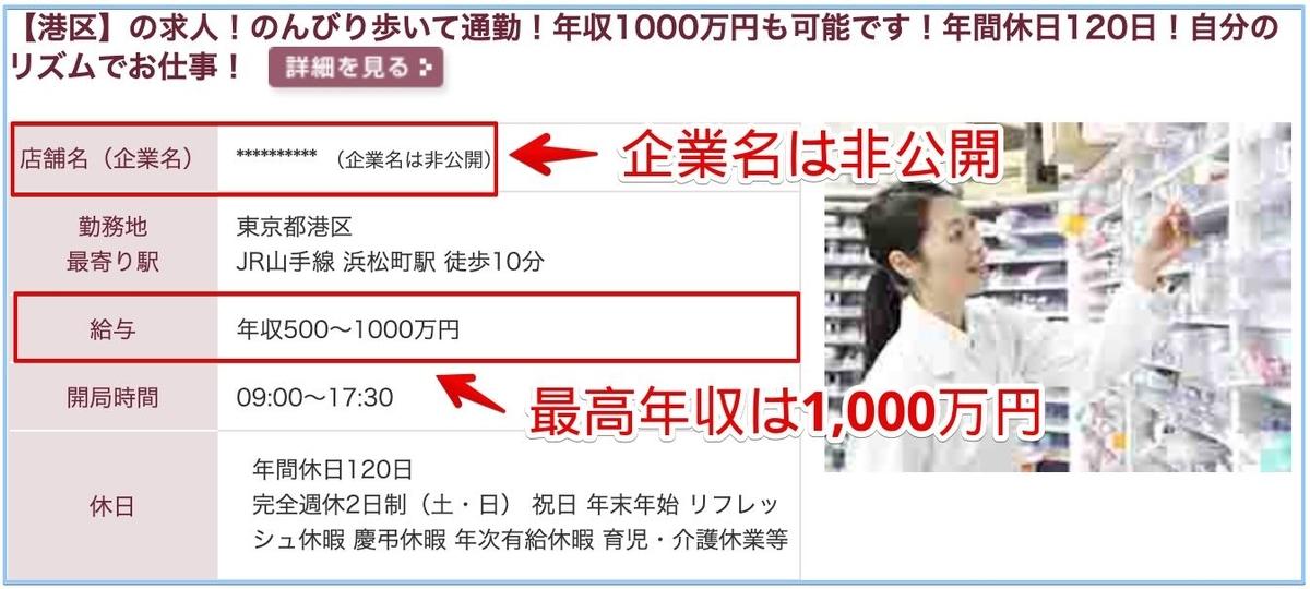 薬剤師の東京都の高額給与求人