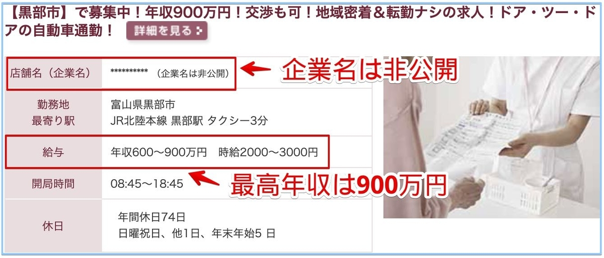 薬剤師の富山県の高額給与求人