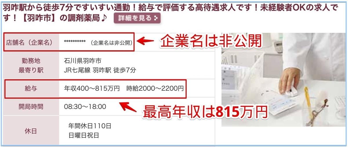 薬剤師の石川県の高額給与求人