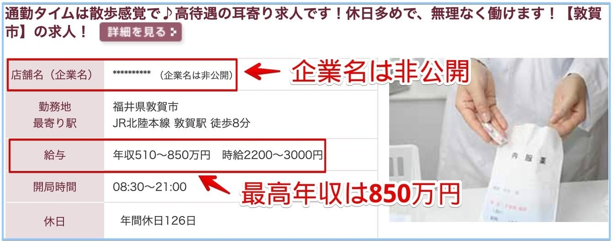 薬剤師の福井県の高額給与求人