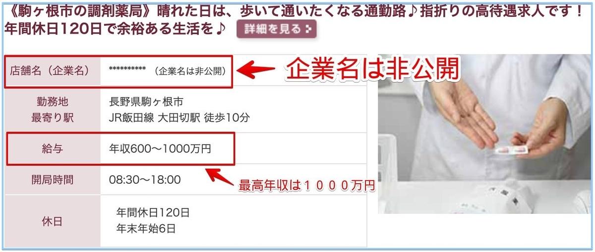 薬剤師の長野県の高額給与求人
