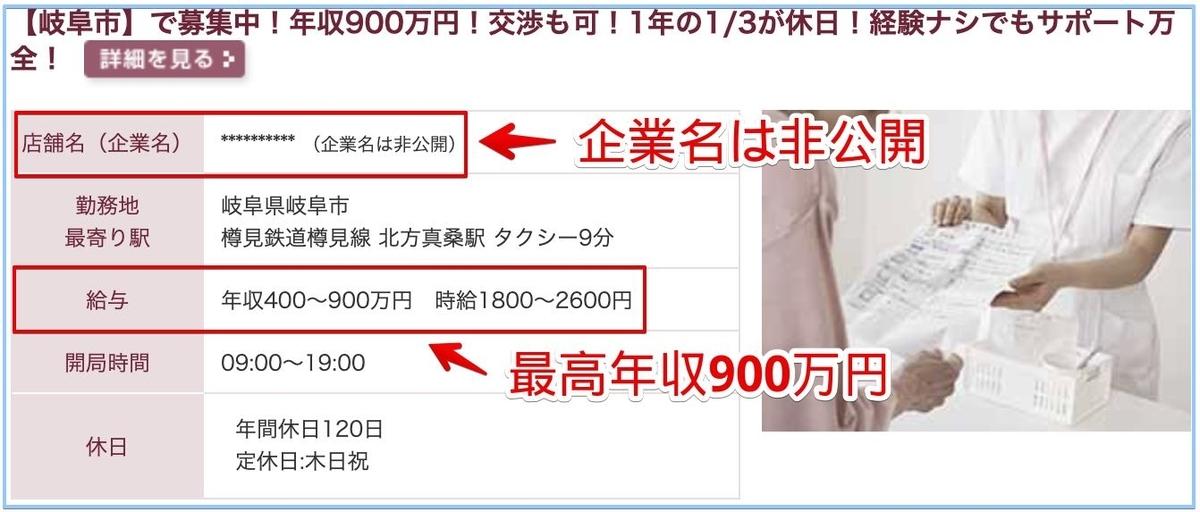 薬剤師の岐阜県の高額給与求人