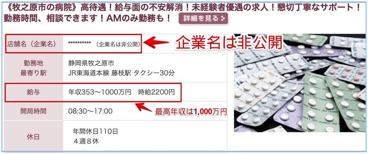 薬剤師の静岡県の高額給与求人