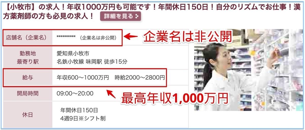 薬剤師の愛知県の高額給与求人