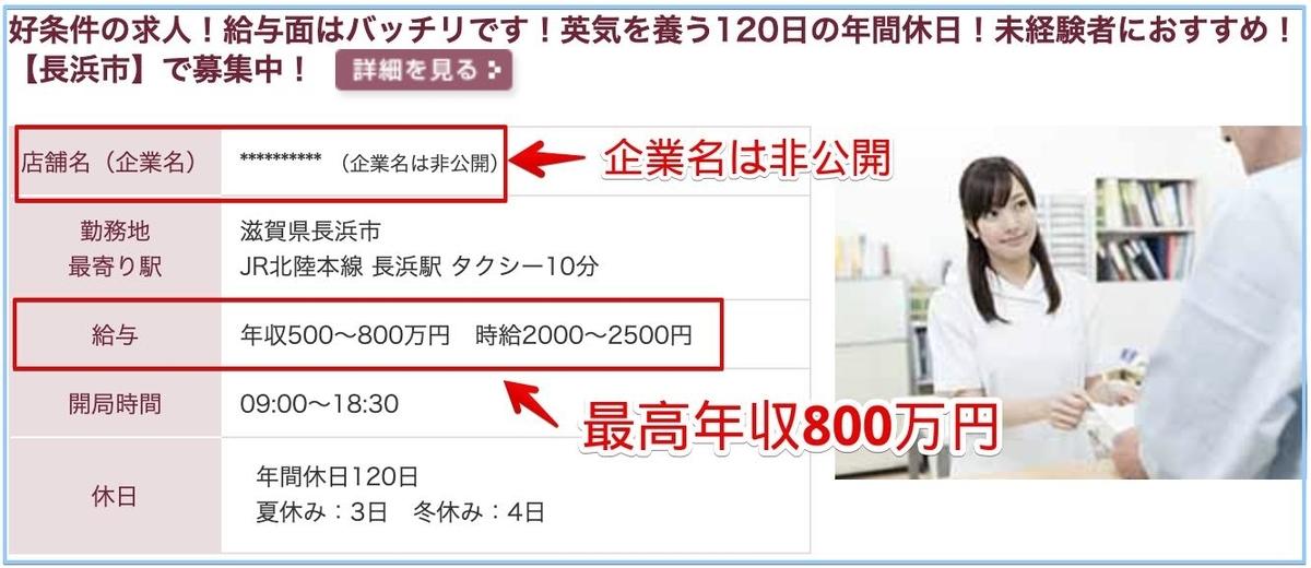 薬剤師の滋賀県の高額給与求人