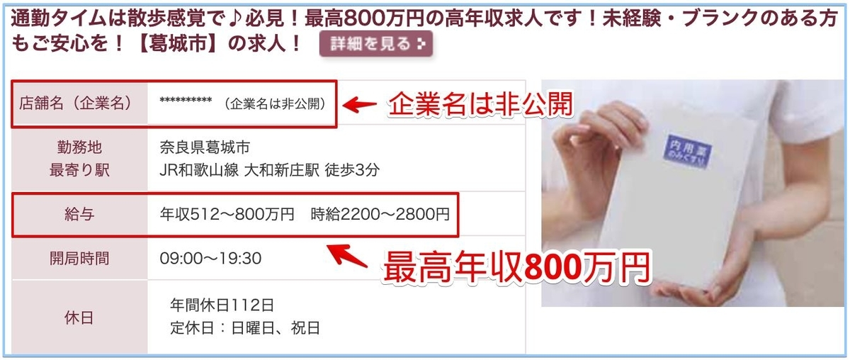 薬剤師の奈良県の高額給与求人