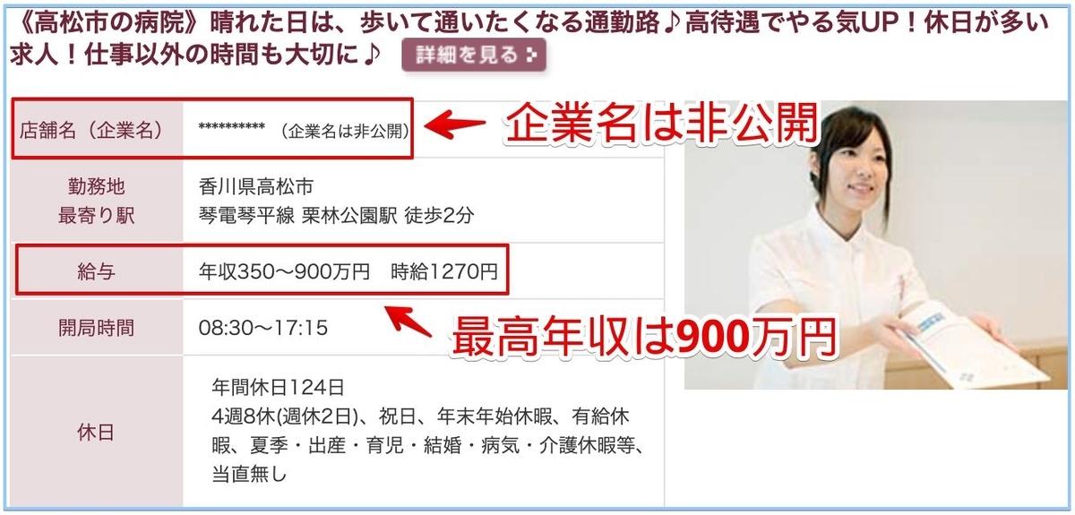 薬剤師の香川県の高額給与求人