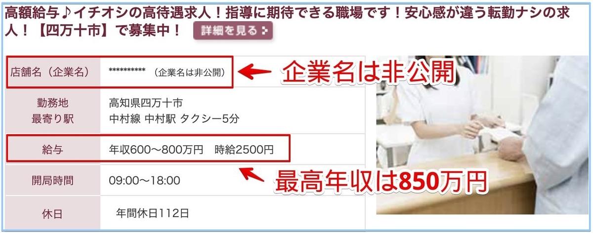 薬剤師の高知県の高額給与求人