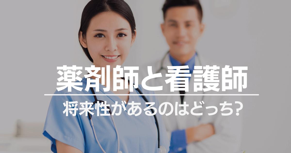 【将来性があるのはどっち?】薬剤師と看護師の年収(給料)から学費、仕事の違いを徹底比較