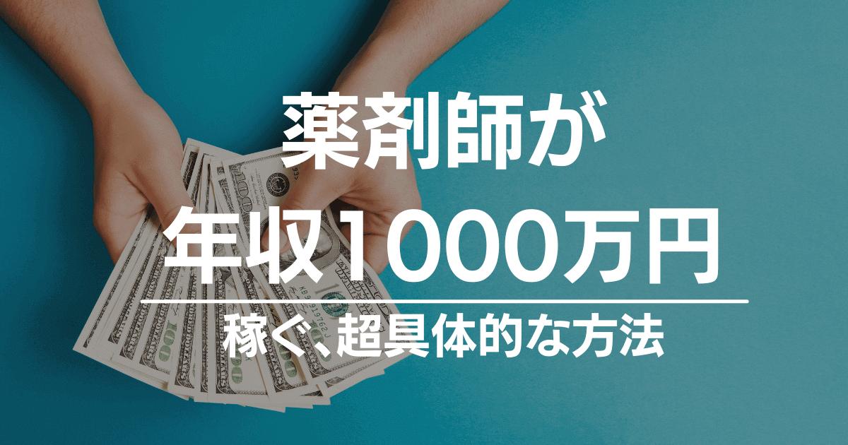 【方法は3つある】薬剤師が年収1,000万円稼ぐための超具体的方法