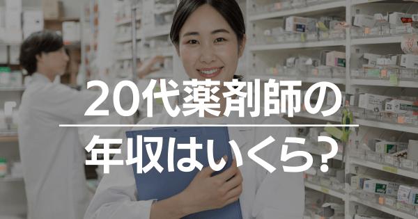 20代薬剤師の年収はいくら?
