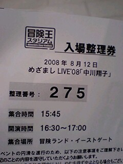 f:id:ayashige2106:20080812093226j:image