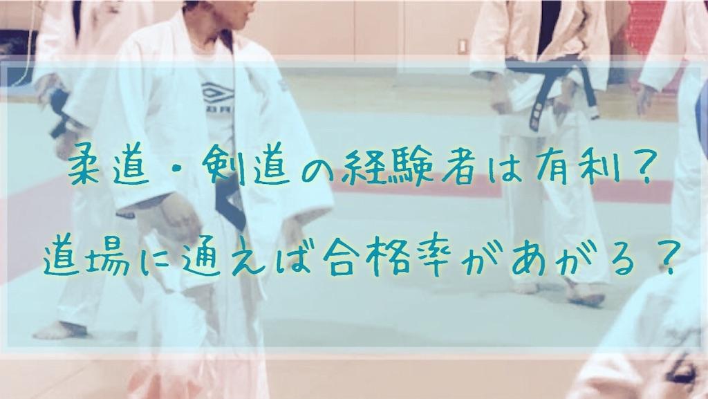 柔道・剣道の経験者は有利?