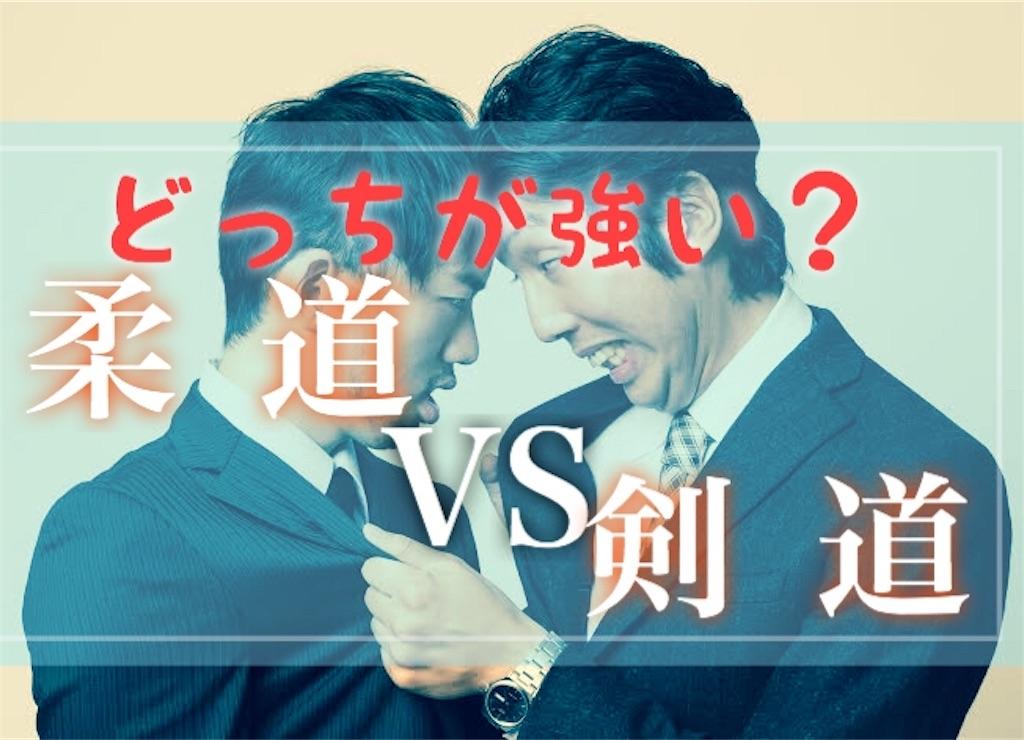 柔道VS剣道、強いのはどっち?