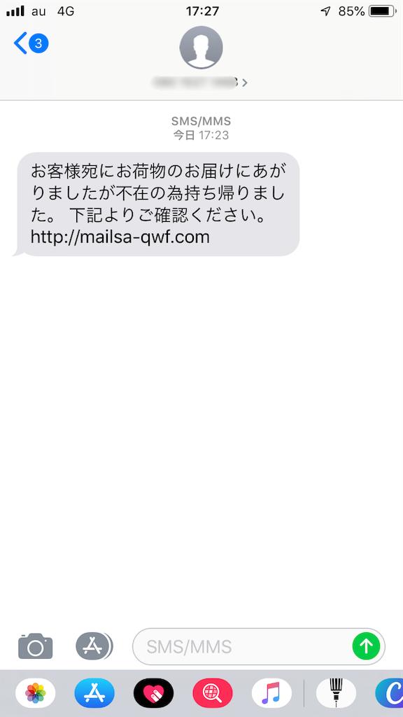 佐川急便を装った詐欺メール