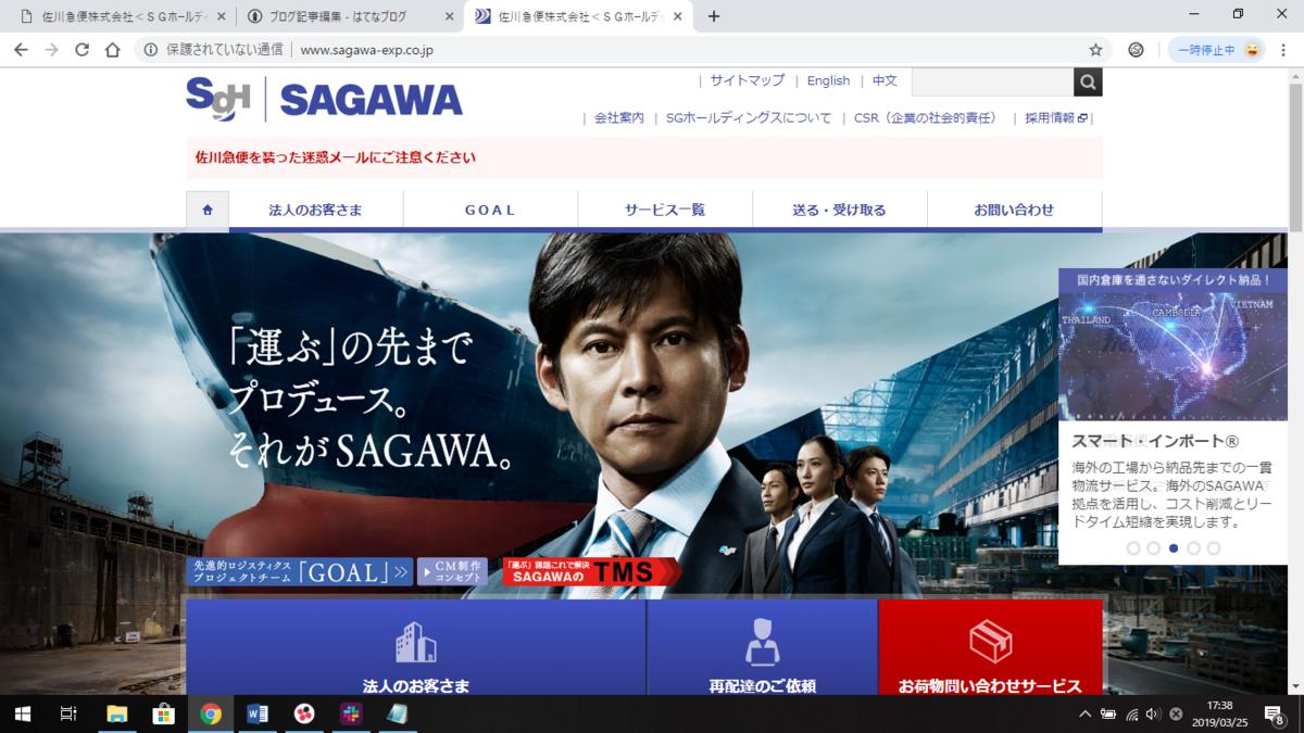 佐川急便 SGホールディングスのトップ画像
