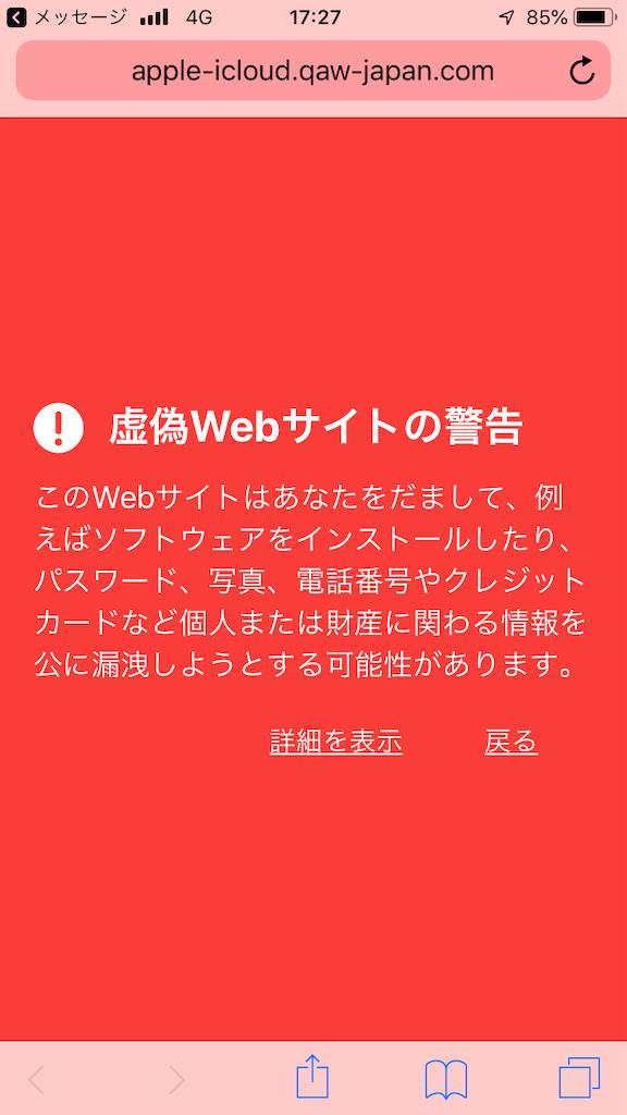 佐川詐欺メール アクセス
