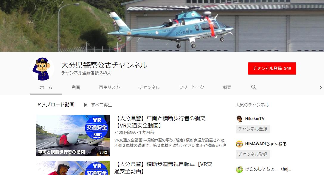 大分県警公式YouTube