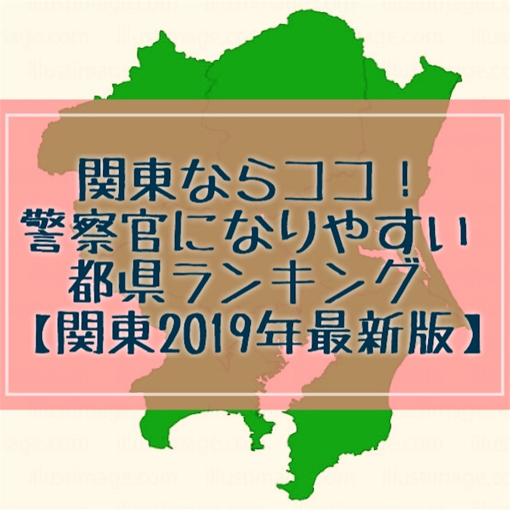 関東で警察官になりやすい、合格しやすい都県