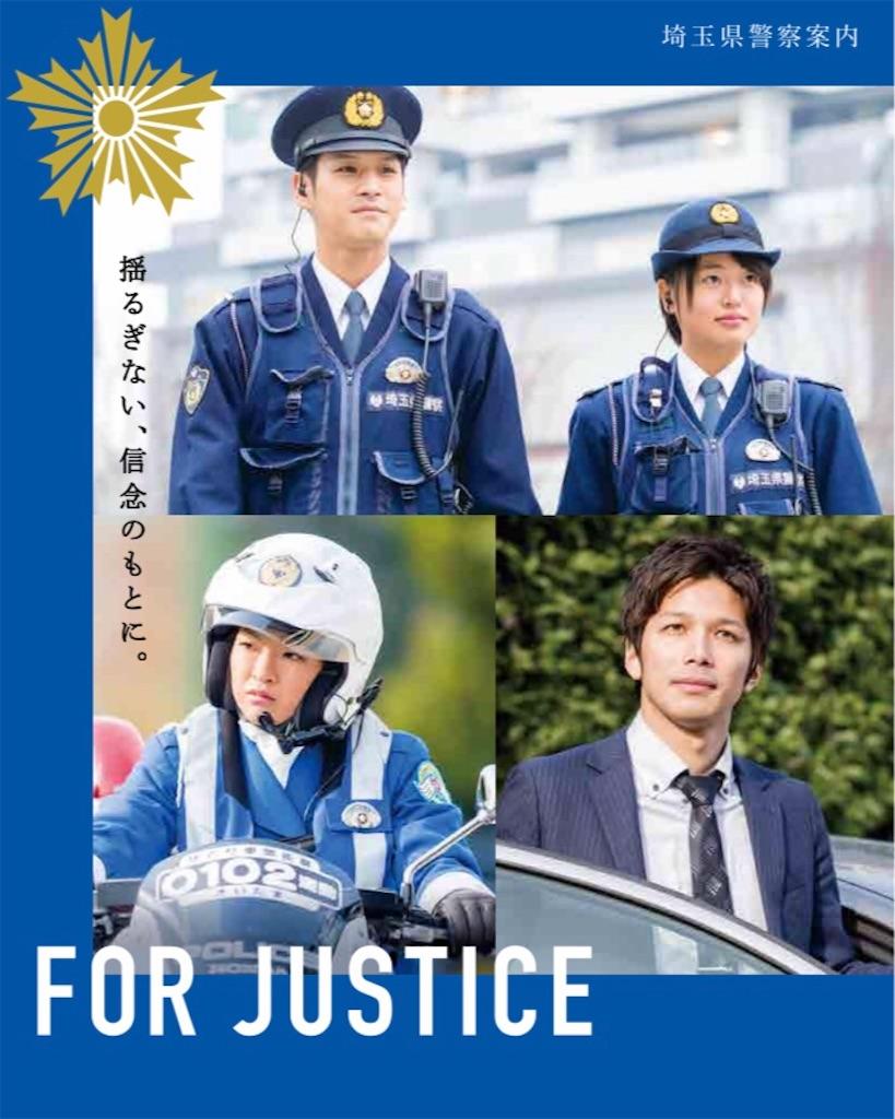 埼玉県警 採用