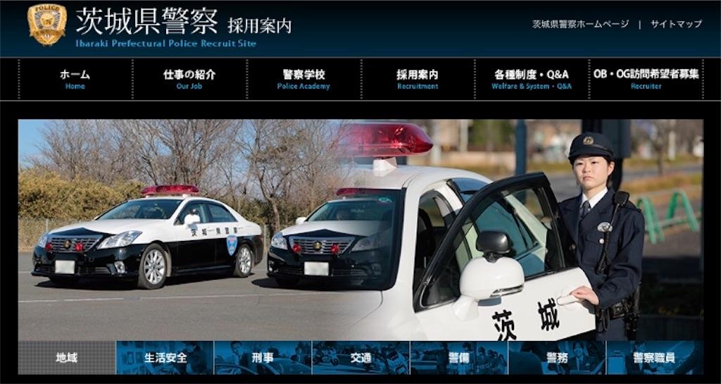 茨城県警 採用
