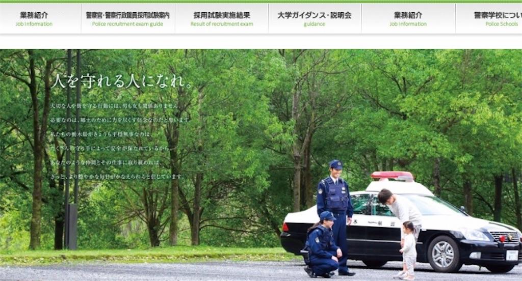 栃木県警 採用