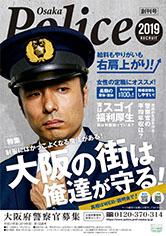 大阪府警察 採用