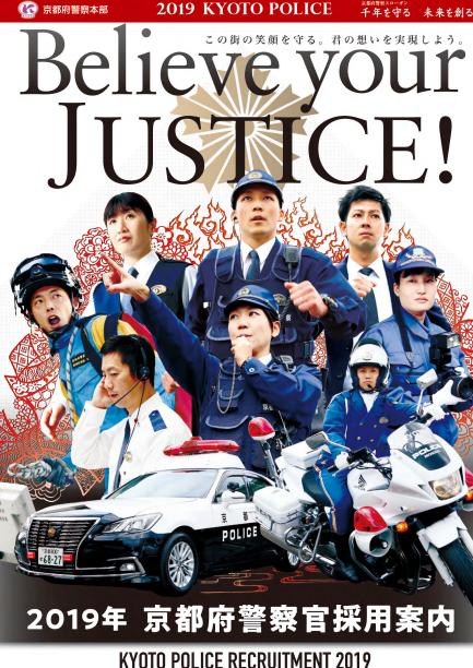 京都府警察 採用