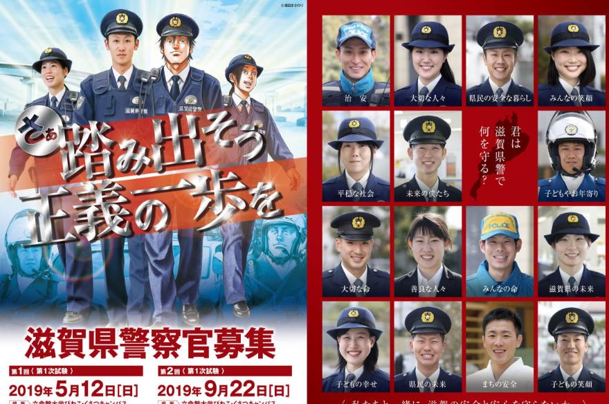 滋賀県警察 採用