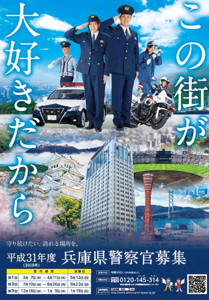 兵庫県警 採用