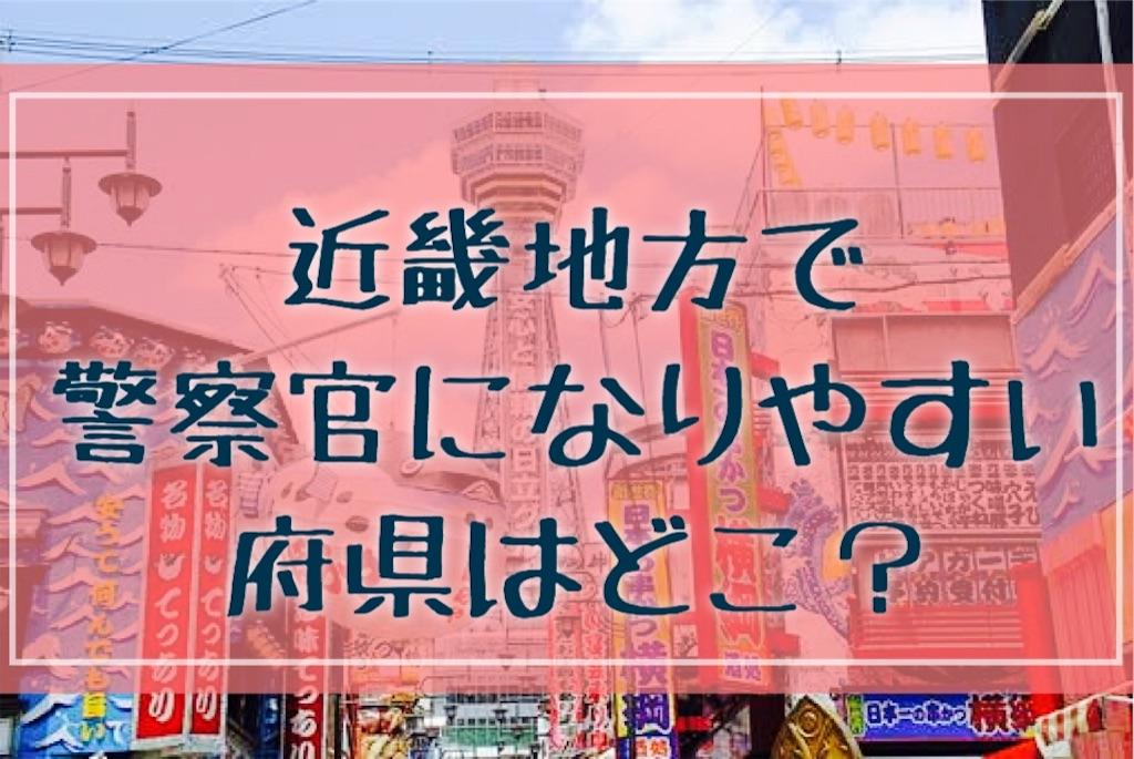 近畿・関西地方で警察官になりやすい合格しやすい府県