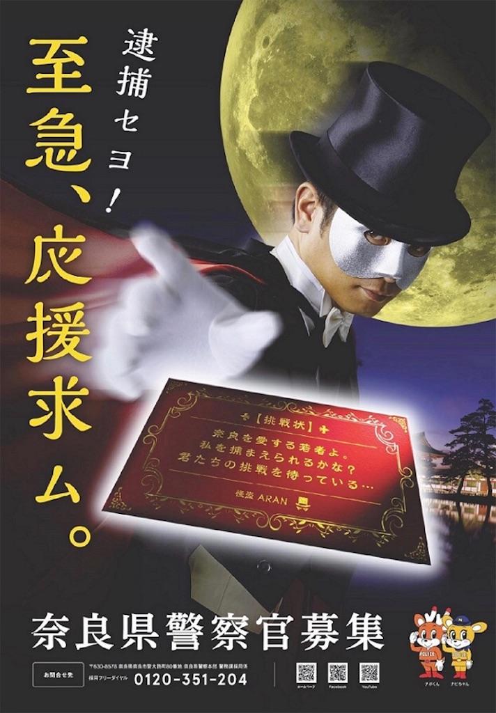 奈良県警 採用