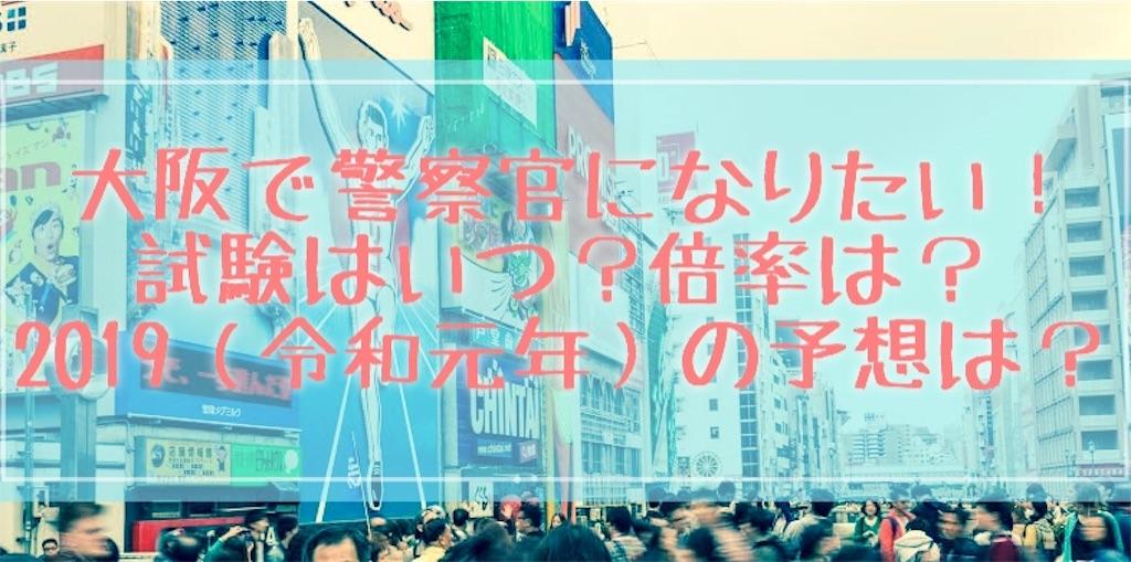 大阪で警察官になりたい